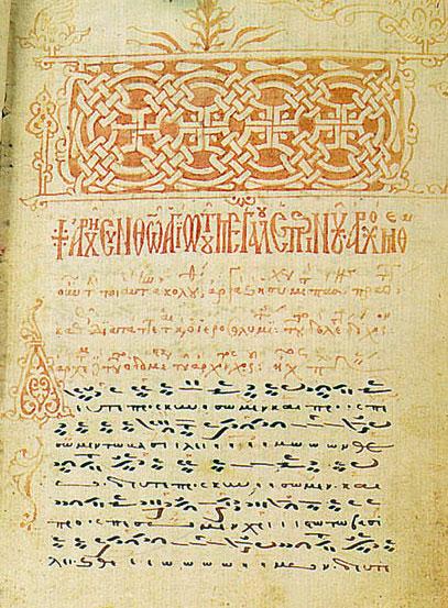 Musical_manuscript.jpg