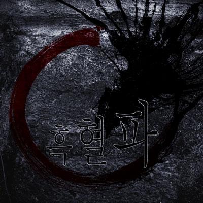 Children of the Black Blood
